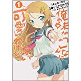Ore no Imouto ga Konna ni Kawaii Wake ga Nai! (My Little Sister Can't Be This Cute!), Vol. 1 (Manga)