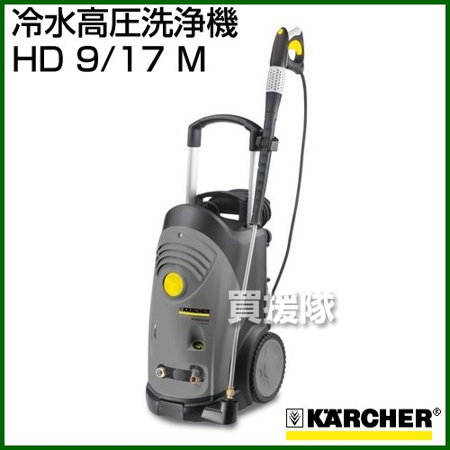 Karchr(ケルヒャー)冷水高圧洗浄機HD9/17M(50Hz 東日本地区用)