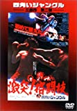 四角いジャングル 激突!格闘技 [DVD]