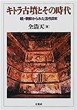 キトラ古墳とその時代―続・朝鮮からみた古代日本