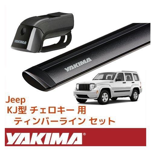 【正規輸入代理店】 YAKIMA ヤキマ Jeep チェロキー KJ型 ルーフレール付き車両 ベースラックセット (ティンバーライン+ジェットストリームバーS) ブラック B071KX2X62