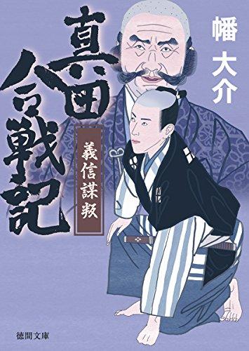 真田合戦記: 義信謀叛 (徳間文庫)