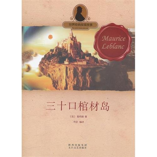 Thirty Coffin Island (Chinese Edition)