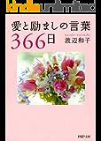 愛と励ましの言葉366日 PHP文庫