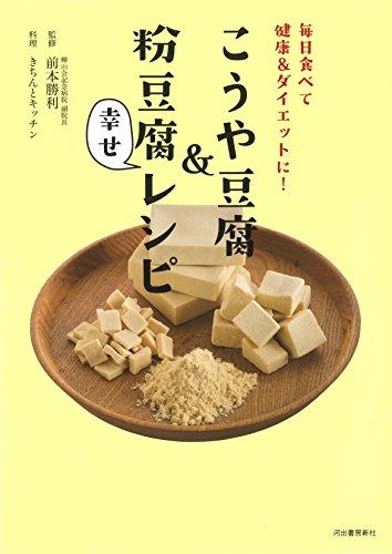 こうや豆腐&粉豆腐 幸せレシピ