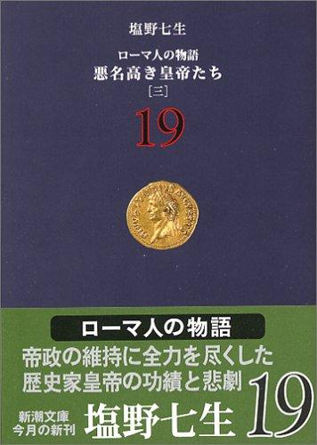 ローマ人の物語〈19〉悪名高き皇帝たち(3) (新潮文庫)