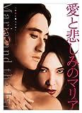 [DVD]愛と悲しみのマリア
