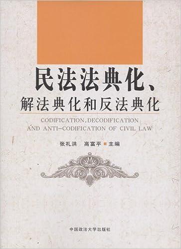 民法法典化、解法典化和反法典化...