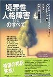img - for Kyo  kaisei jinkaku sho  gai no subete book / textbook / text book
