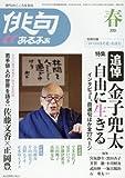 俳句あるふぁ 2018年 春号 4/14号