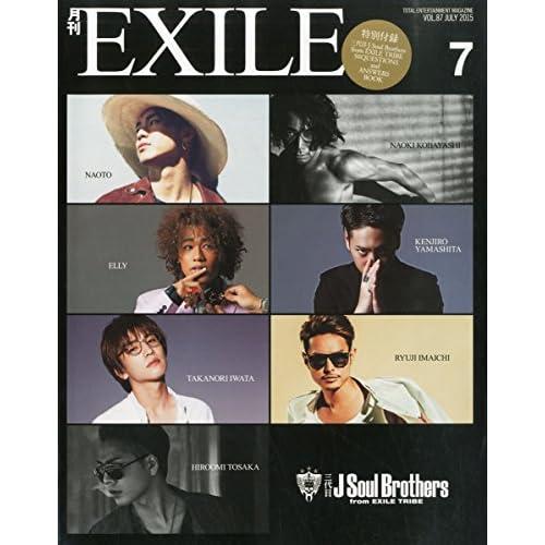 月刊 EXILE 2015年7月号 表紙画像