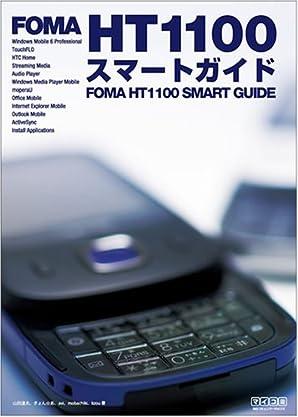 FOMA HT1100スマートガイド (単行本(ソフトカバー))