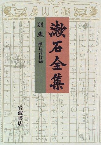 漱石全集〈別巻〉漱石言行録