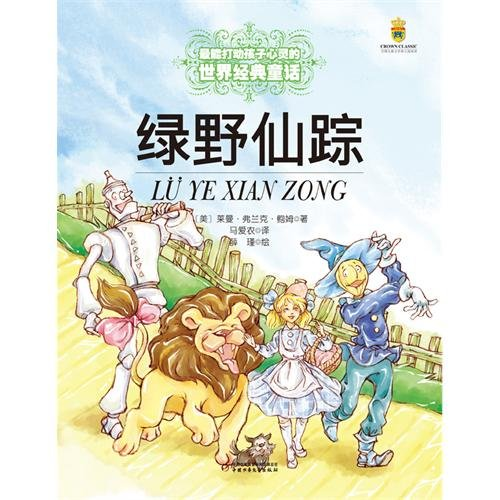 Can move classic nursery tale-Wizard of Oz in the world of kid's mind most(is beautiful to draw a version) (Chinese edidion) Pinyin: zui neng da dong hai zi xin ling de shi jie jing dian tong hua - lv ye xian zong ( mei hui ban )
