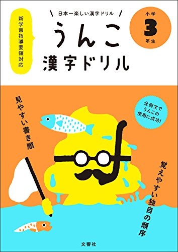 Poop Kanji Workbook (Unko Kanji Drill) for 3rd - For Warranty Online Purchase