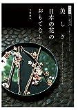 美しき日本の花のおもてなし―花生活、はじめます