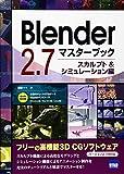 Blender 2.7マスターブック...