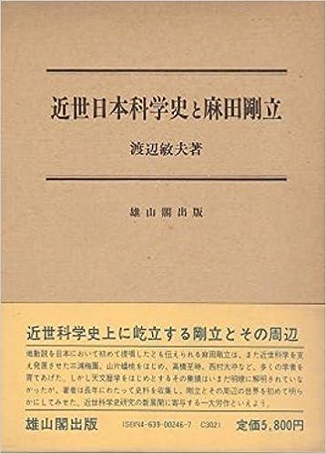 近世日本科学史と麻田剛立 | 渡...