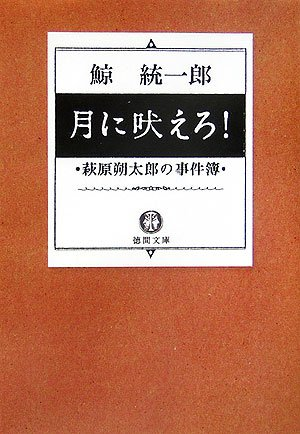 月に吠えろ!―萩原朔太郎の事件簿 (徳間文庫)