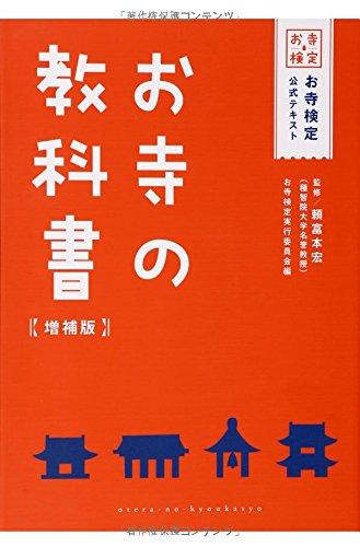 Download Otera no kyōkasho : otera kentei kōshiki tekisuto pdf