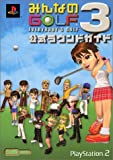 Everybody's Golf 3 Official Round Guide (PlayStation 2) [Japanese Edition]