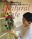 青柳啓子さんのナチュラルな暮らしを楽しむヒント (別冊美しい部屋)