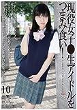 未成年(四五〇)現役女子●生アイドルをつまみ食い!10 [DVD]
