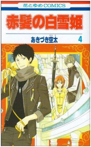 Akagami No Shirayukihime (Red-haired Princess Snow White) Vol.4 [Japanese Edition] by Sorata Akizuki (2010-05-04)
