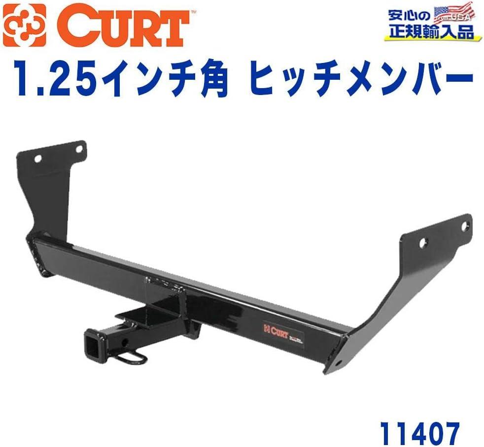 [CURT カート社製 正規代理店]Class1 ヒッチメンバー レシーバーサイズ 1.25インチ 牽引能力 約908kg 日産 スカイライン V37型