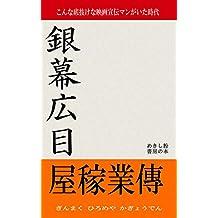 ginmakuhiromeyakagyouden (Japanese Edition)