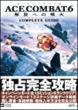 Fires Complete Guide to release Ace Combat 6 (Xbox360BOOKS)
