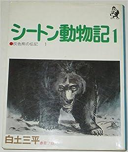 シートン動物記 全2巻セット   白土三平, 赤目プロ  本   通販   Amazon