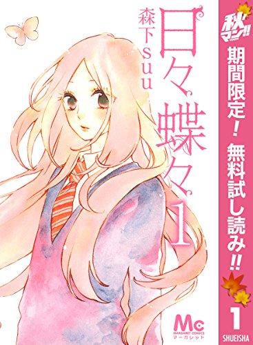 日々蝶々【期間限定無料】 1 (マーガレットコミックスDIGITAL)