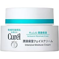 Curel 珂润 润浸保湿面霜 补水滋养 40g/瓶 (包邮包税 日本品牌)