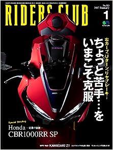 RIDERS CLUB 2017年01月号 No.513