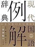 現代国語例解辞典