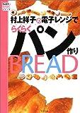 村上祥子の電子レンジでらくらくパン作り (村上祥子のらくらくシリーズ)