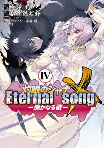 灼眼のシャナX Eternal songー遥かなる歌 4 (電撃コミックス)