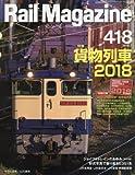 Rail Magazine (レイル・マガジン) 2018年7月号 Vol.418