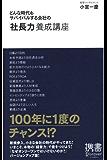 どんな時代もサバイバルする会社の「社長力」養成講座 ビジネスマンのための力養成講座シリーズ (ディスカヴァー携書)