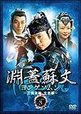 [DVD]淵蓋蘇文 ヨンゲソムン ~三国流転 立志編~ DVD-BOX3