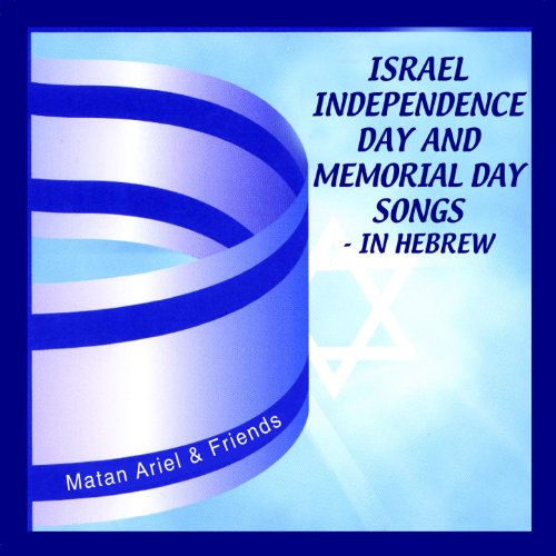 Amazon.com: Israel Independence Day & Memorial Day Songs