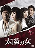 [DVD]太陽の女 BOX-I