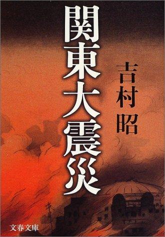 新装版 関東大震災 (文春文庫)