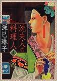 沈夫人の料理人 4 (ビッグコミックス)
