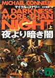 夜より暗き闇(上) (講談社文庫)