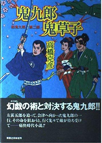 鬼九郎鬼草子―舫鬼九郎〈第2部〉