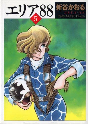 エリア88 5<エリア88> (コミックフラッパー)
