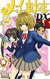 メイちゃんの執事DX 8 (マーガレットコミックス)