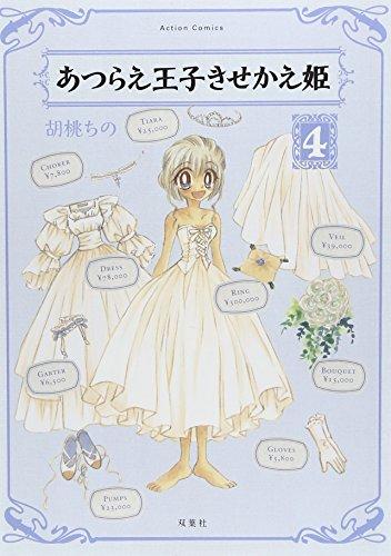 あつらえ王子きせかえ姫(4) (アクションコミックス)
